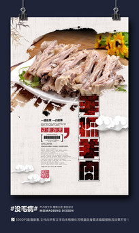 中国风手抓羊肉美食海报