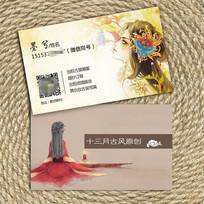 中国风水墨个人名片