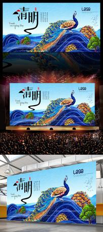中国风唯美创意清明节踏青祭祖海报 PSD