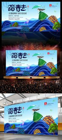 中国风唯美水彩小清新踏青去旅游展板设计 PSD