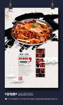 中国风香辣蟹美食海报