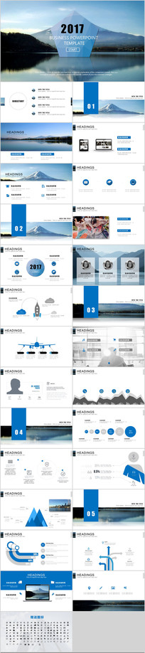2017工作总结公司简介宣传商务PPT模板