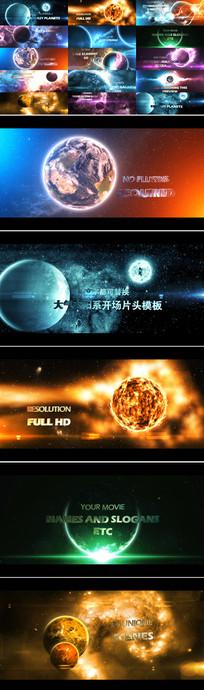 ae震撼大气宇宙年会开场企业宣传片头模板 aep