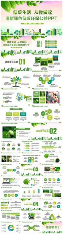 清新绿色环保公益保护环境生态社区PPT