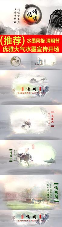 优雅大气水墨宣传开场AE模板