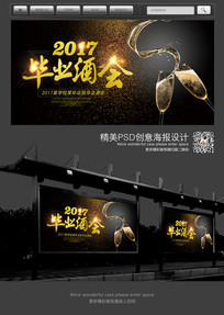 2017毕业酒会海报设计