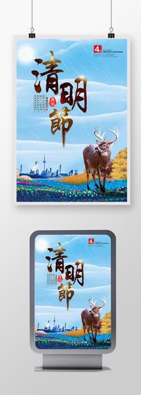扁平清新清明节日促销海报设计