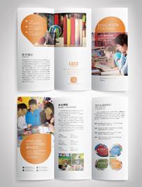 橙色简洁教育宣传三折页