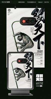 创意闯天下设计公司个性招聘海报设计
