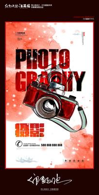 创意水彩摄影比赛海报