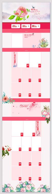 春季女装首页模板