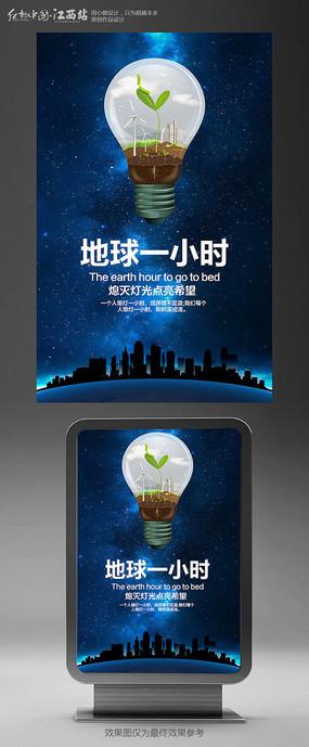 大气地球一小时环保公益海报