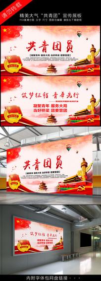 大气共青团党建宣传展板