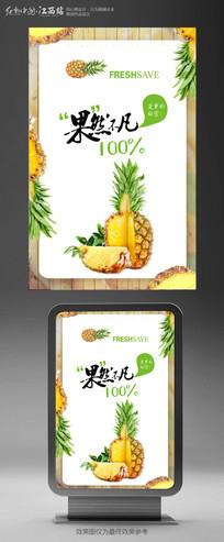 果然不凡之菠萝鲜果上市促销清新海报