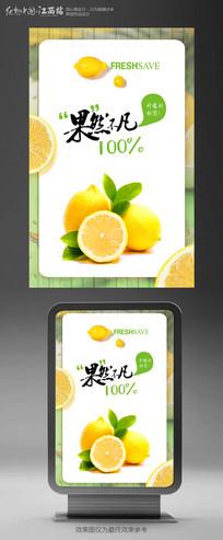 果然不凡之柠檬鲜果上市促销清新海报