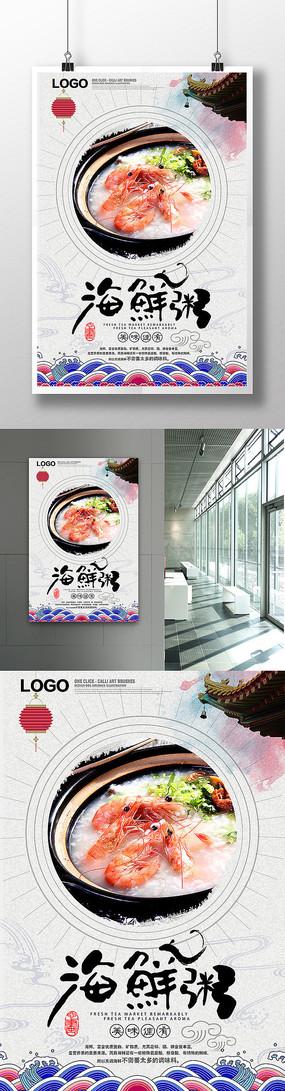 海鲜砂锅粥美食海报