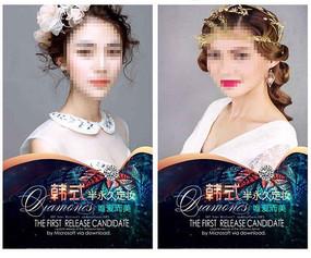 韩式半永久宣传海报 PSD