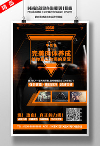 黑色大气健身俱乐部宣传海报设计