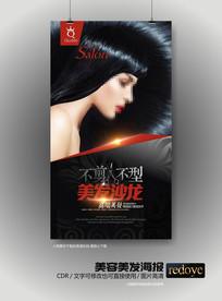 红色美容美发宣传海报