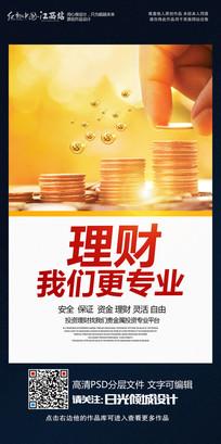 简洁大气理财金融投资海报
