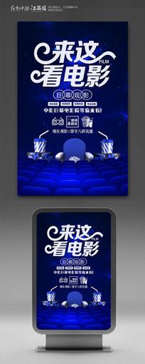 蓝色绚丽电影院宣传海报