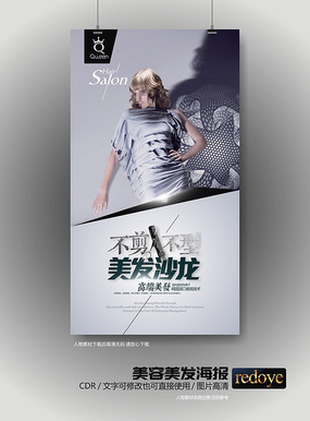 特色美发宣传海报 时尚美发造型宣传单页 美容美发店宣传海报 高端图片