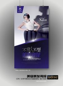 美容美发店宣传海报