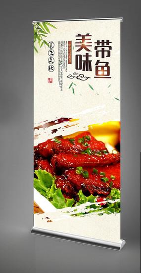 美味红烧带鱼易拉宝设计