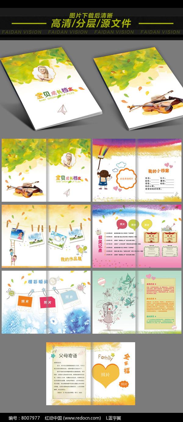 梦幻水彩儿童成长手册成长档案图片