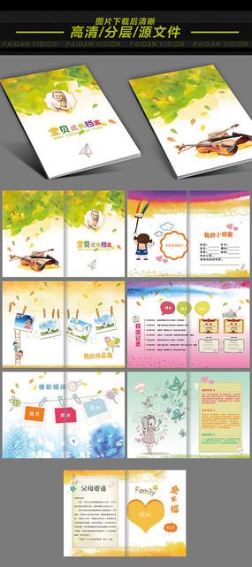 梦幻水彩儿童成长手册成长档案