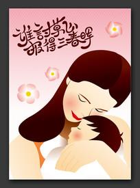 母亲节宣传单页