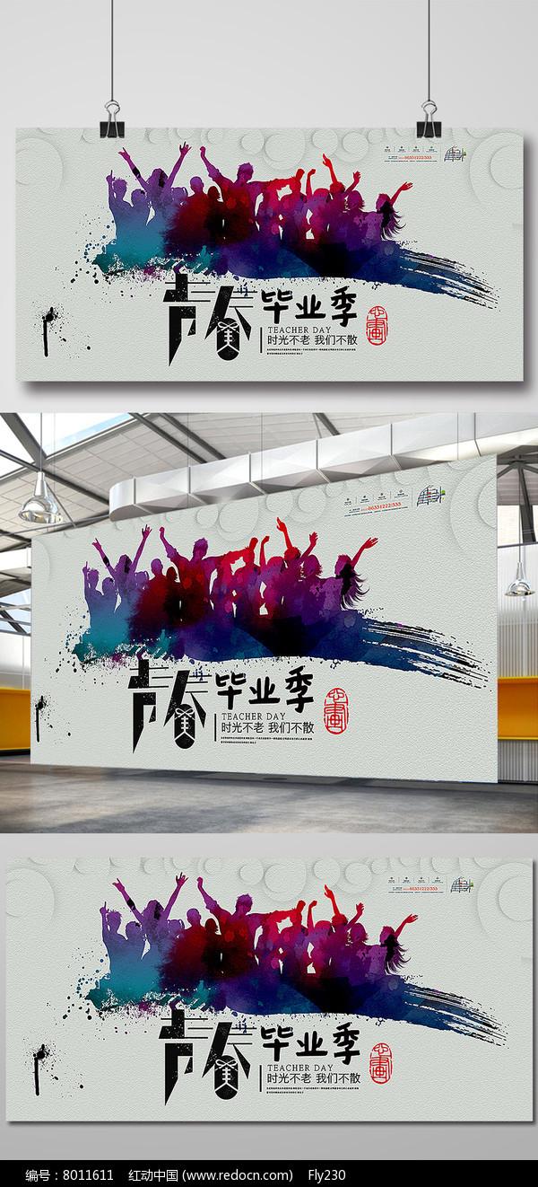 青春毕业季海报设计模板图片
