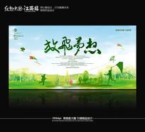 清新风放飞梦想风筝节海报