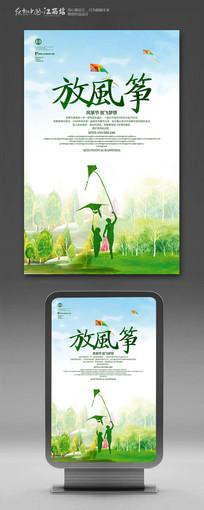 清新风筝节放风筝海报
