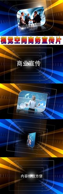 视觉商业宣传图片展示AE模板