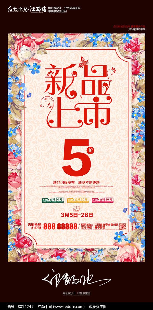 手绘花卉春夏新品上市促销海报图片