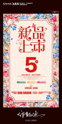 手绘花卉春夏新品上市促销海报