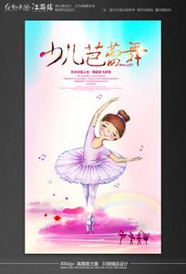 水彩少儿芭蕾舞招生海报