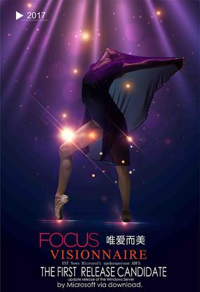 舞蹈培训海报 PSD