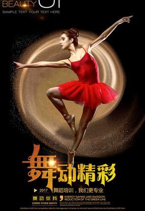 舞蹈培训海报设计 PSD