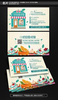 小清新蛋糕面包甜品店名片 PSD