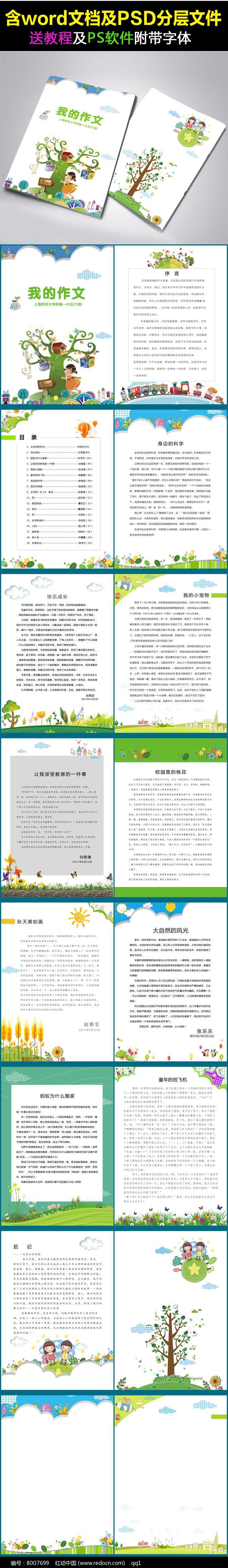 小学生作文集校刊画册设计图片