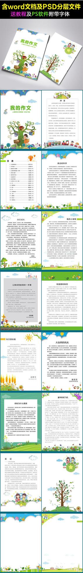 小学生作文集校刊画册设计