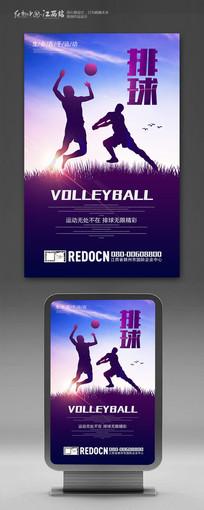 绚丽排球宣传海报设计 PSD