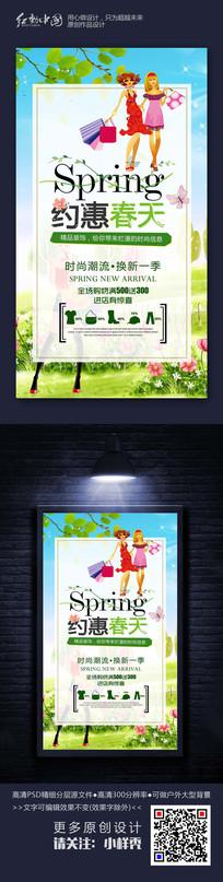 约惠春天精品活动促销海报