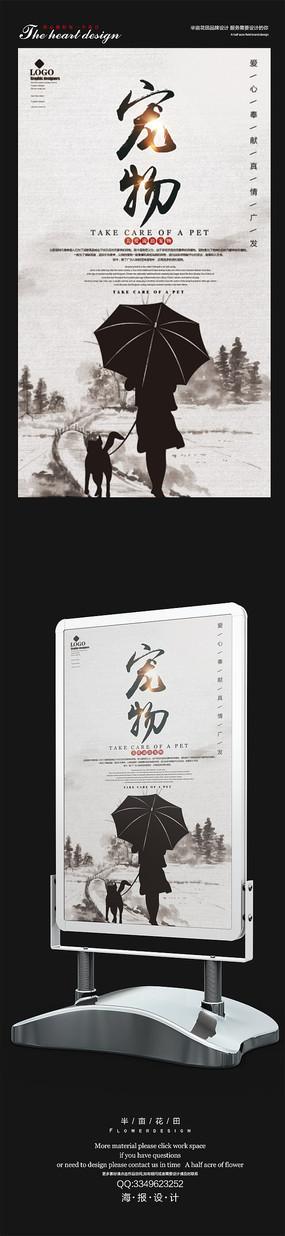 中国风关爱宠物海报