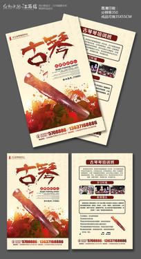 中国风古琴培训班招生宣传单