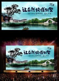 中国风江景房产海报设计