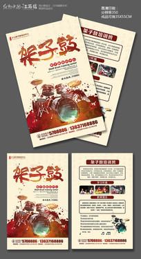 中国风架子鼓招生宣传