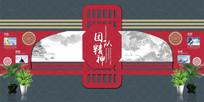 中国风企业形象墙设计